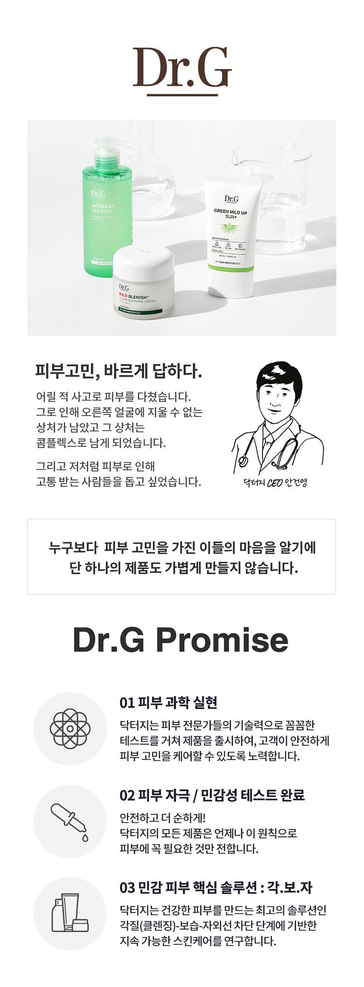 닥터지(DRG) 약산성 레드 블레미쉬 클리어 수딩 폼 150ml